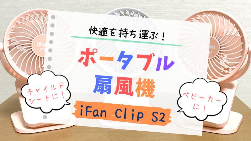 iFan Clip S2アイキャッチ画像